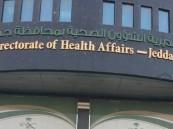 """""""صحة جدة"""" توضح حقيقة ما تردد عن انتشار """"كورونا"""" بين عمالة عدد من المولات"""