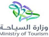 السياحة: اعفاء المنشآت من رسوم إصدار وتجديد التراخيص لمدة عام