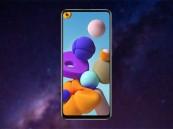 """سامسونغ تكشف رسميا عن مواصفات هاتف """"Galaxy A21s"""""""