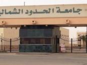 جامعة الحدود الشمالية تحدد موعد إرسال الوثائق لخريجي وخريجات الجامعة