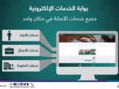 جدة : تمديد خدمة القرعة الإلكترونية لتخصيص المنح السامية