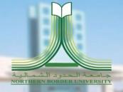 جامعة الحدود الشمالية تعلن نتائج الترشيح لمقابلات الماجستير العام
