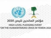 مؤتمر المانحين بارقة أمل لتخفيف مأساة اليمن