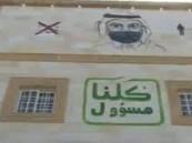 شاهد.. مواطن يرسم «جدارية» على واجهة منزله للتوعية ضد كورونا