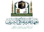 معهد الحرم المكي الشريف يبدأ استقبال طلبات التسجيل للعام الدراسي الجديد 1442هـ
