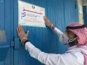 قرار هام من أمانة الرياض بشأن 459 منشأة خالفت القرارات الاحترازية