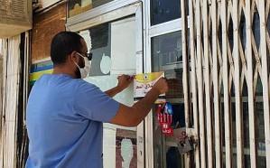 أمانة المدينة تتخذ إجراء مهم تجاه 131 منشأة لم تتقيّد بالاشتراطات الصحية والتباعد الاجتماعي