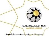 """""""رابطة الدوري الإماراتي"""" تقرر عدم استكمال الموسم الرياضي الحالي"""