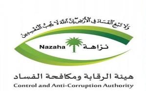 هيئة الرقابة ومكافحة الفساد تعلن عن صدور أحكام ابتدائية لعدد من القضايا