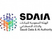 أكاديمية سدايا تعلن البدء التسجيل في معسكر علوم البيانات الافتراضي