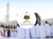 «الحج» تعلن ضوابط ومعايير «العمرة الاستثنائية»