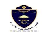 إعلان نتائج قبول دورة تأهيل الضباط الجامعيين بكلية الملك فهد الأمنية
