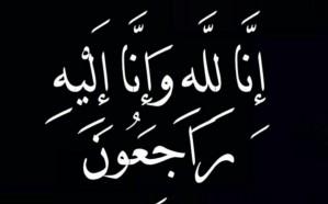 حرم أحمد بن مرزوق في ذمة الله