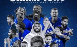 رسمياً.. الهلال بطلاً لدوري كأس محمد بن سلمان للمحترفين