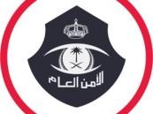 الأمن العام يطلق هويته البصرية الجديدة
