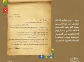 مركز الوثائق والمحفوظات ينشر عدداً من الوثائق التاريخية حول اليوم الوطني