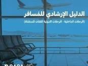 الطيران المدني تحدّث الدليل الإرشادي للمسافر