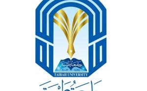 جامعة طيبة تقدم 5000 فرصة تعليمية وتدريبية مجانية
