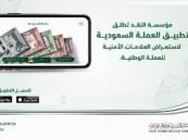 """""""ساما"""" تطلق تطبيق """"العملة السعودية"""" للتعريف بالعلامات الأمنية في الأوراق النقدية"""