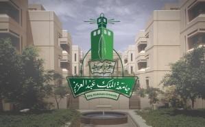 توضيح من جامعة الملك عبدالعزيز بشأن اختبارات طلبة الانتساب