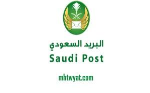 البريد السعودي يحذر عملاءه من الاحتيال عبر الرسائل النصية والبريد الإلكتروني