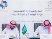 وزارة الرياضه ونيوم يوقعان مذكرة تفاهم
