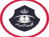 «الأمن العام» يحذر من عمليات نصب واحتيال إلكتروني