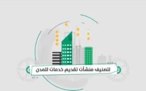 """وزير الشؤون البلدية يُدشن برنامج """" تصنيف مقدمي خدمات المدن """""""