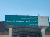 فريق بسمة أمل التطوعي يزور مكتب التعليم التربوي بأبو عريش