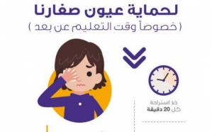 «الصحة» تُقدم 7 نصائح مهمة للحفاظ على عيون الأطفال خلال «الدراسة عن بعد»