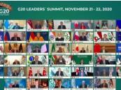 البيان الختامي لقمة الرياض لمجموعة العشرين