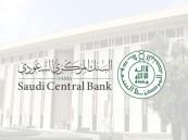 «البنك المركزي» يكشف أبرز إيجابيات «التأمين المشترك»