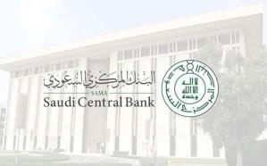 """""""البنك المركزي"""" يكمل الربط الإلكتروني مع """"المالية"""" بشأن حسابات الجهات الحكومية لدى البنوك"""