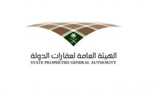 عقارات الدولة تعلن عن استقبال طلبات التملك غداً