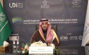 برعاية الملك.. وزير الرياضة يفتتح المؤتمر الدولي للحوكمة