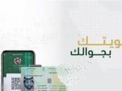 هويتك بجوالك.. تعرف على الهوية الوطنية الرقمية ومزاياها