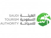هيئة السياحة تطلق جائزة شتاء السعودية للتميز الإعلامي
