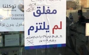 أمانة جدة تغلق 91 منشأة بسبب مخالفة التدابير الوقائية