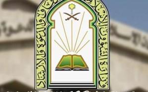 الشؤون الإسلامية تضبط 23 مخالفة خلال جولات تفتيشية على مساجد وجوامع بالجوف