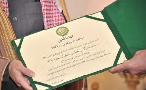 منح ولي العهد شهادة تقدير درع العمل التنموي العربي لعام 2021م
