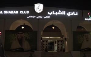 الشباب يعلن انضمام ريم الزامل عضوة في مجلس إدارة النادي