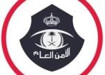 """الأمن العام: اتخاذ الإجراءات النظامية بحق مخالفي """"لائحة الذوق"""""""