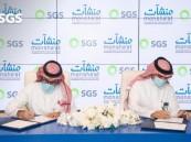 """اتفاقية تعاون بين الشركة السعودية للخدمات الأرضية و""""منشآت"""" لتطوير فرص للشركات الصغيرة والمتوسطة"""