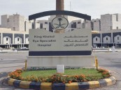 وظائف شاغرة بمستشفى الملك خالد التخصصي للعيون
