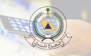 الدفاع المدني: استكمال اختبارات المنصة الوطنية للإنذار المبكر في حالات الطوارئ بالرياض غداً