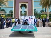 شاهد.. جامعة الفيصل كشف عن أول سيارة من إنتاجها تعمل بالطاقة الشمسية