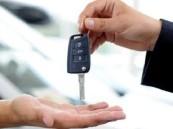 تعرف على حقوقك كمستهلك عند شراء مركبة جديدة