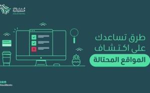 البنوك السعودية توضح طرقًا تساعد على اكتشاف المواقع المحتالة