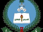 كلية الملك خالد العسكرية تعلن نتائج الترشيح النهائي لحملة الثانوية
