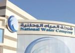 المياه الوطنية تطلق تطبيقها على الهواتف الذكية بأكثر من 30 خدمة
